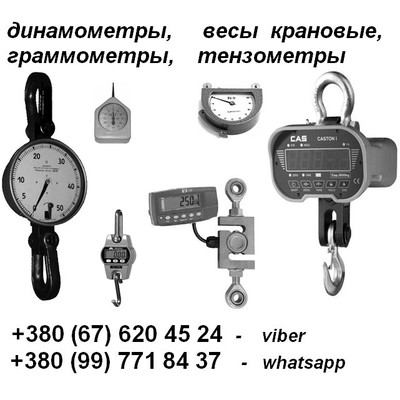 Весы- динамометр крановый, тензометр, граммометр: +380(99)7718437 - WhatsApp, +380(67)6204524 - Viber